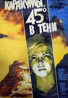 Каракумы, 45 в тени (1982)