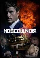 Московский нуар (2018)