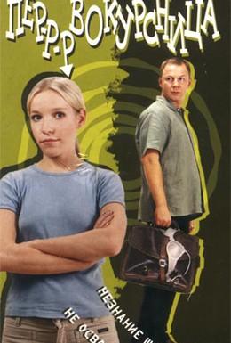Постер фильма Первокурсница (2002)