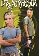 Первокурсница (2002)
