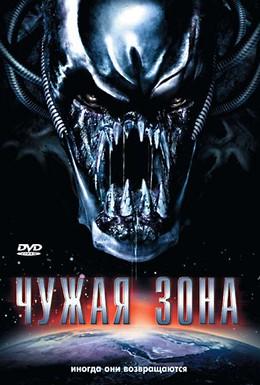 Постер фильма Чужая зона (2007)