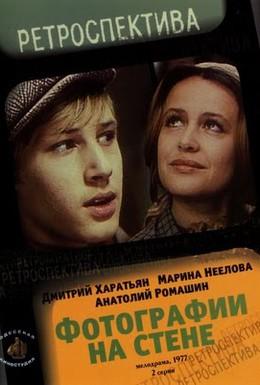 Постер фильма Фотографии на стене (1978)