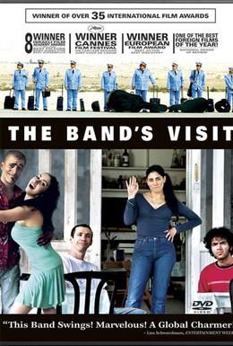 Постер фильма Визит оркестра (2007)