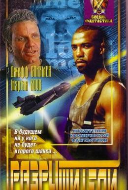 Постер фильма Разрушители (1996)