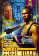 Разрушители (1996)