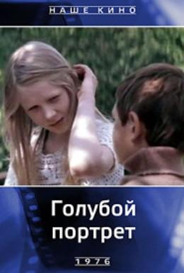 Постер фильма Голубой портрет (1976)