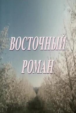 Постер фильма Восточный роман (1992)