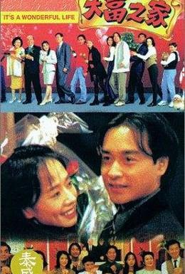 Постер фильма Эта замечательная жизнь (1994)