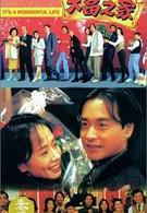 Эта замечательная жизнь (1994)
