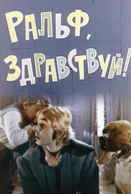 Постер фильма Ральф, здравствуй! (1975)