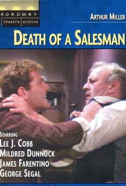 Постер фильма Смерть коммивояжера (1966)