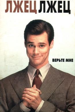 Постер фильма Лжец, лжец (1997)