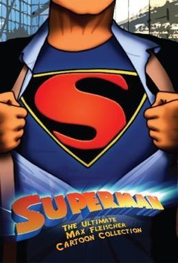 Постер фильма Супермен (1941)