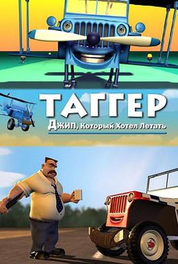 Постер фильма Таггер: Джип, который хотел летать (2005)