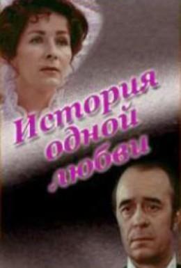 Постер фильма История одной любви (1981)