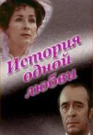 История одной любви (1981)