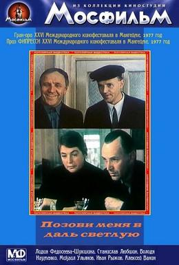 Постер фильма Позови меня в даль светлую (1977)