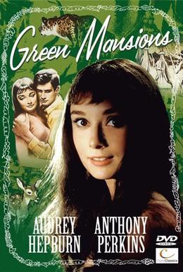 Постер фильма Зеленые поместья (1959)