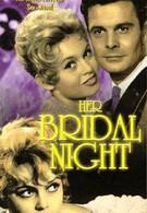 Первая брачная ночь (1956)