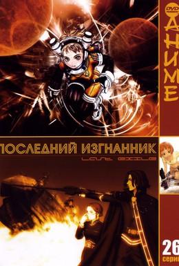 Постер фильма Последний изгнанник (2003)