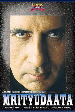 Постер фильма Ангел смерти (1997)