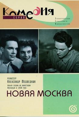 Постер фильма Новая Москва (1938)