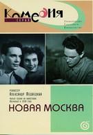 Новая Москва (1938)