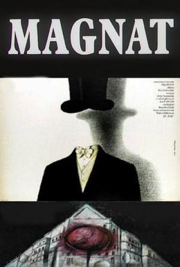 Постер фильма Магнат (1987)