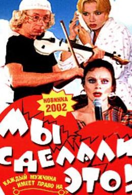 Постер фильма Мы сделали это! (2001)