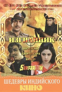 Постер фильма Изгнанник (1985)