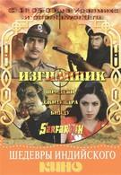 Изгнанник (1985)