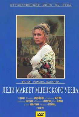 Постер фильма Леди Макбет Мценского уезда (1989)