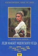 Леди Макбет Мценского уезда (1989)