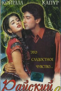 Постер фильма Райский остров (1997)