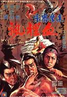 Тайное кун фу Шаолиня (1977)