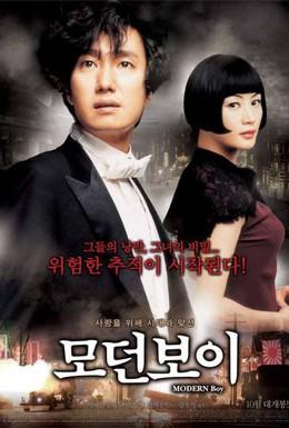 Постер фильма Современный парень (2008)