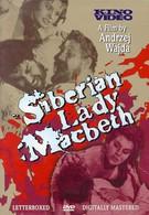 Сибирская леди Макбет (1962)
