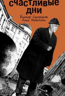 Постер фильма Счастливые дни (1991)