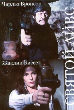 Постер фильма Сент Айвз (1976)