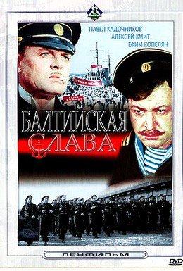 Постер фильма Балтийская слава (1957)