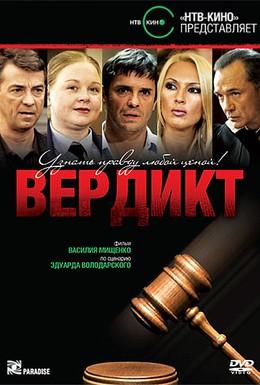 Постер фильма Вердикт (2009)