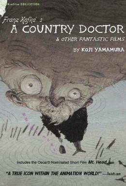 Постер фильма Сельский врач (2007)