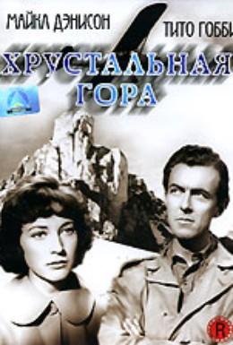 Постер фильма Хрустальная гора (1949)
