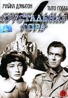 Хрустальная гора (1949)