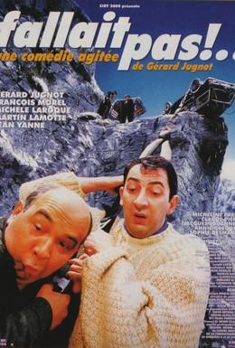 Постер фильма Не стоило! (1996)