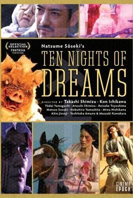 Постер фильма Десять ночей грез (2006)