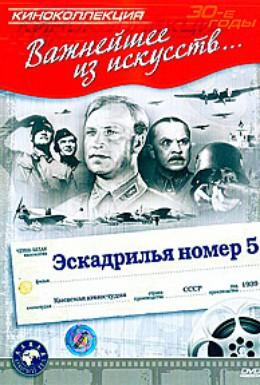 Постер фильма Эскадрилья №5 (1939)