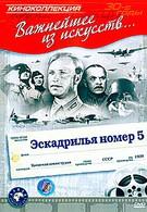 Эскадрилья №5 (1939)