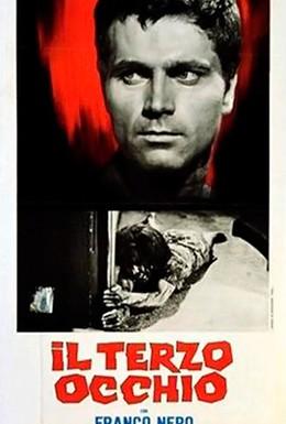 Постер фильма Третий глаз (1966)