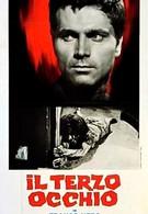 Третий глаз (1966)